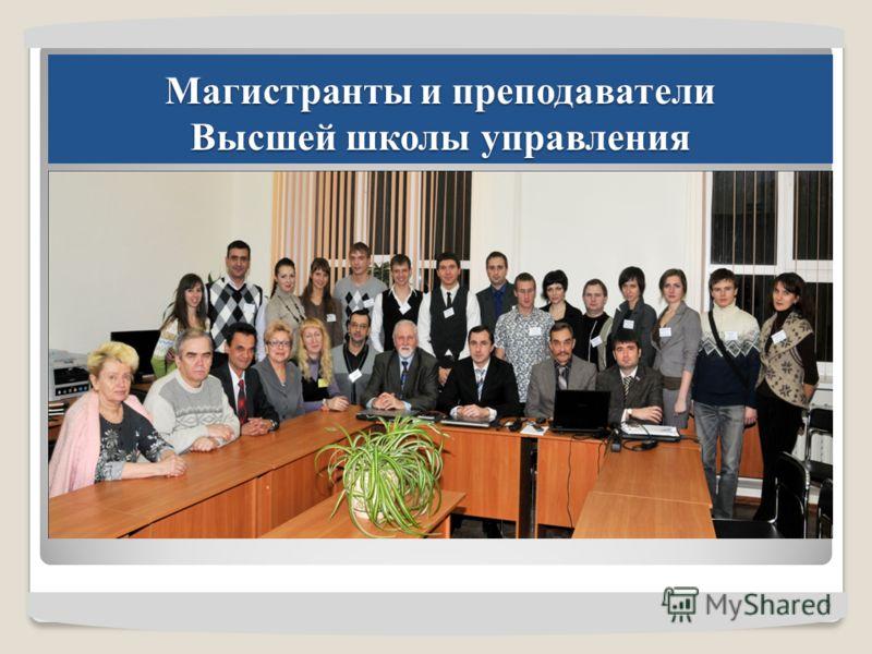 Магистранты и преподаватели Высшей школы управления 9