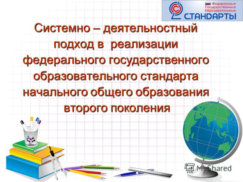 Системно – деятельностный подход в реализации федерального государственного образовательного стандарта начального общего образования второго поколения