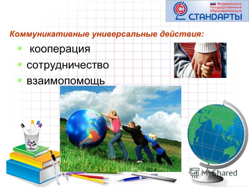 Коммуникативные универсальные действия: кооперация сотрудничество взаимопомощь