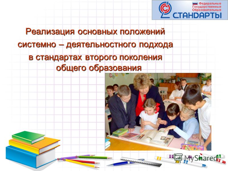 Реализация основных положений системно – деятельностного подхода в стандартах второго поколения общего образования