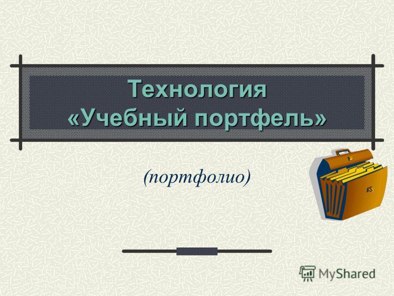 Технология «Учебный портфель» (портфолио)
