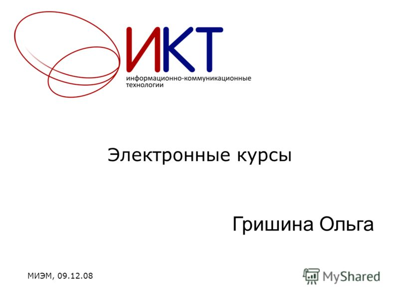 Электронные курсы МИЭМ, 09.12.08 Гришина Ольга