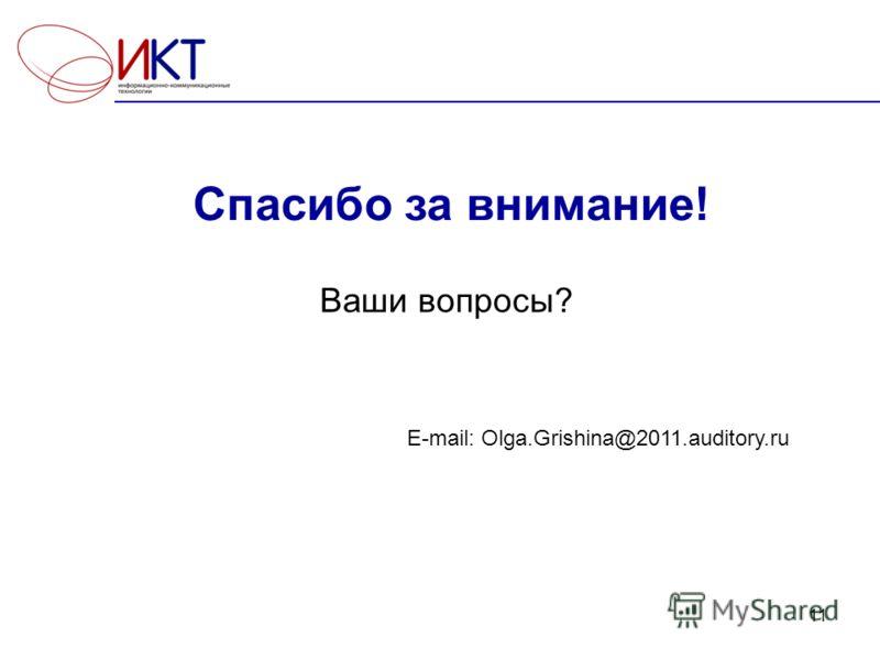 11 E-mail: Olga.Grishina@2011.auditory.ru Спасибо за внимание! Ваши вопросы?