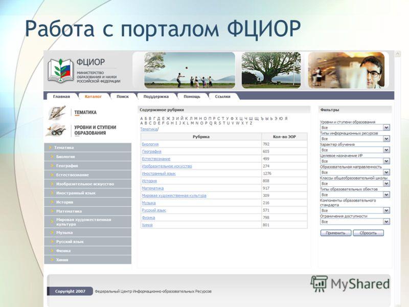 Работа с порталом ФЦИОР