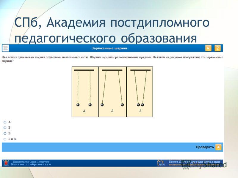 СПб, Академия постдипломного педагогического образования