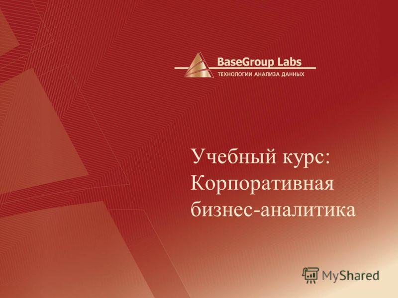 Учебный курс: Корпоративная бизнес-аналитика