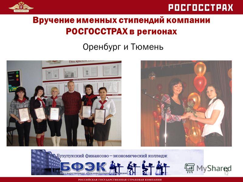 12 Оренбург и Тюмень Вручение именных стипендий компании РОСГОССТРАХ в регионах