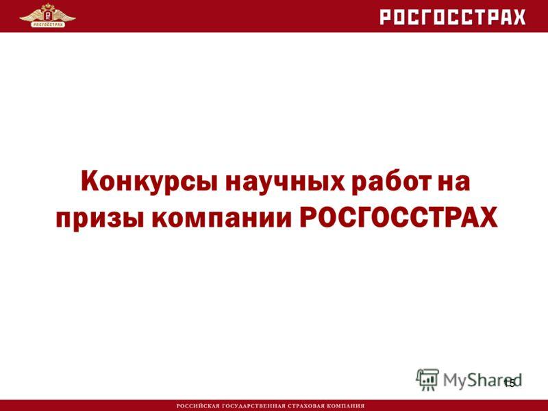 15 Конкурсы научных работ на призы компании РОСГОССТРАХ