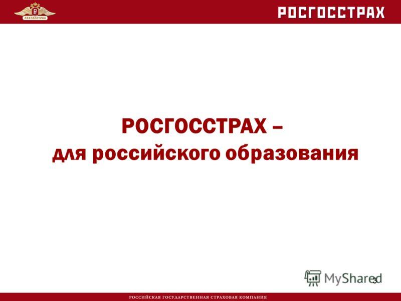 3 РОСГОССТРАХ – для российского образования