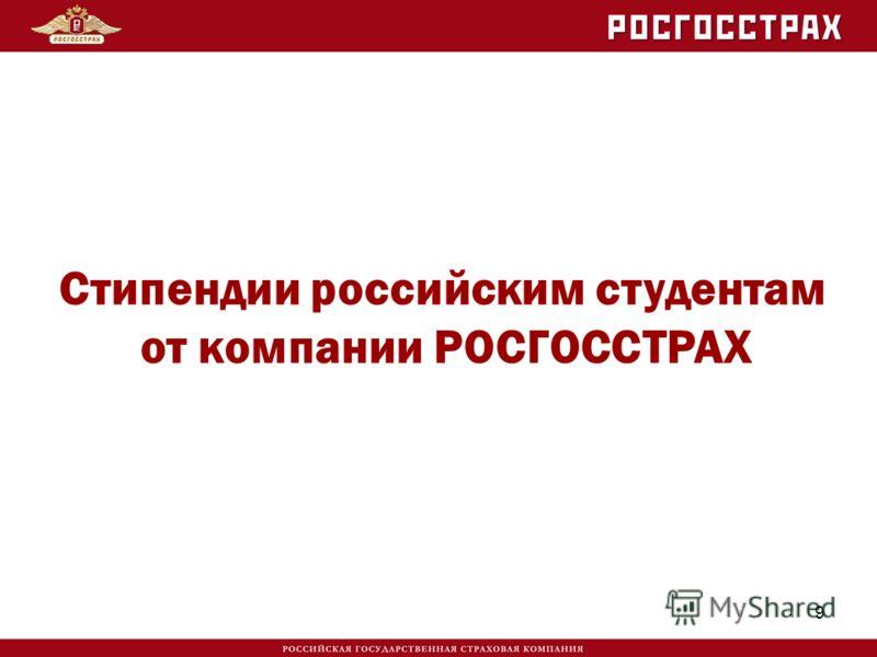 9 Стипендии российским студентам от компании РОСГОССТРАХ
