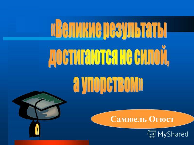 Самюель Огюст