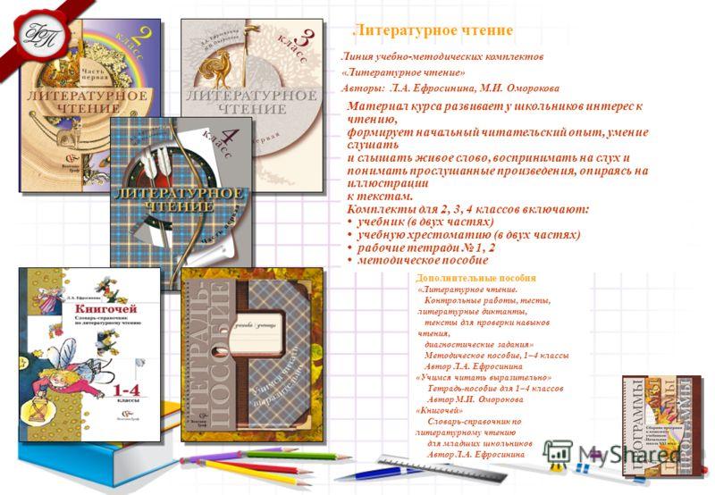Хрестоматия 3 класс ефросинина скачать pdf