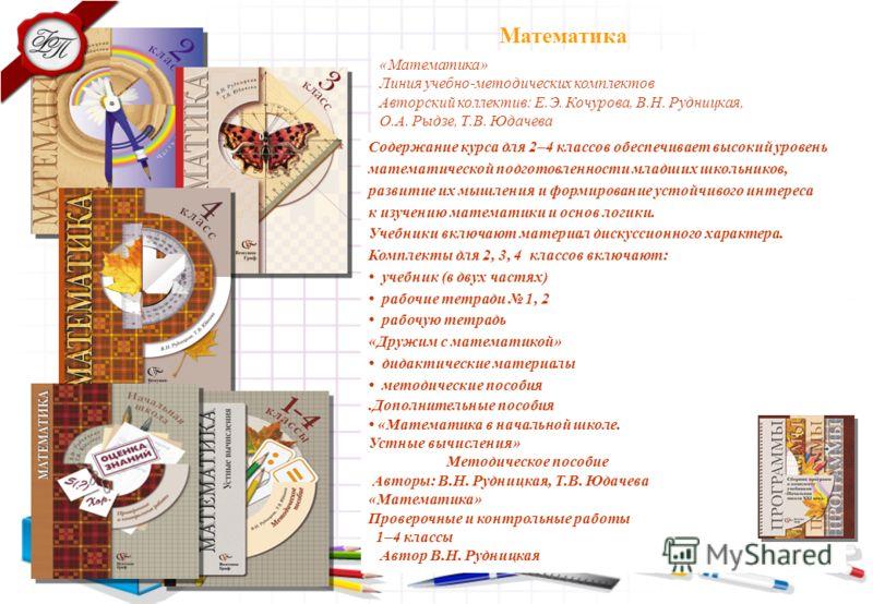 Гдз Русский Яз 4 Класс Канакина 2 Часть