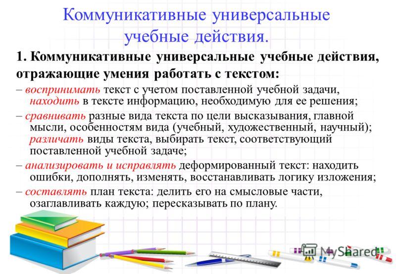 Коммуникативные универсальные учебные действия. 1. Коммуникативные универсальные учебные действия, отражающие умения работать с текстом: – воспринимать текст с учетом поставленной учебной задачи, находить в тексте информацию, необходимую для ее решен
