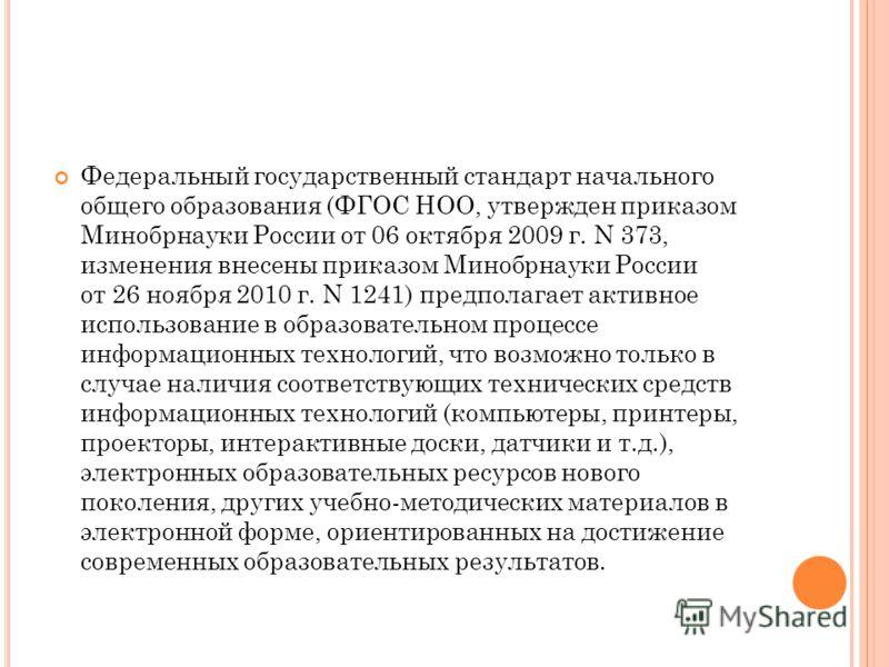 Федеральный государственный стандарт начального общего образования (ФГОС НОО, утвержден приказом Минобрнауки России от 06 октября 2009 г. N 373, изменения внесены приказом Минобрнауки России от 26 ноября 2010 г. N 1241) предполагает активное использо