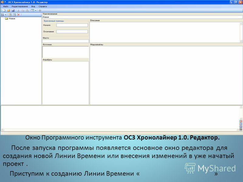 Окно Программного инструмента ОС3 Хронолайнер 1.0. Редактор. После запуска программы появляется основное окно редактора для создания новой Линии Времени или внесения изменений в уже начатый проект. Приступим к созданию Линии Времени « »