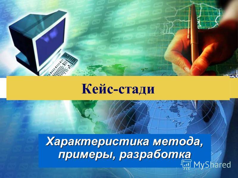 LOGO Кейс-стади Характеристика метода, примеры, разработка