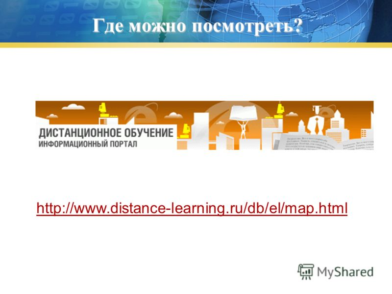 Где можно посмотреть? http://www.distance-learning.ru/db/el/map.html