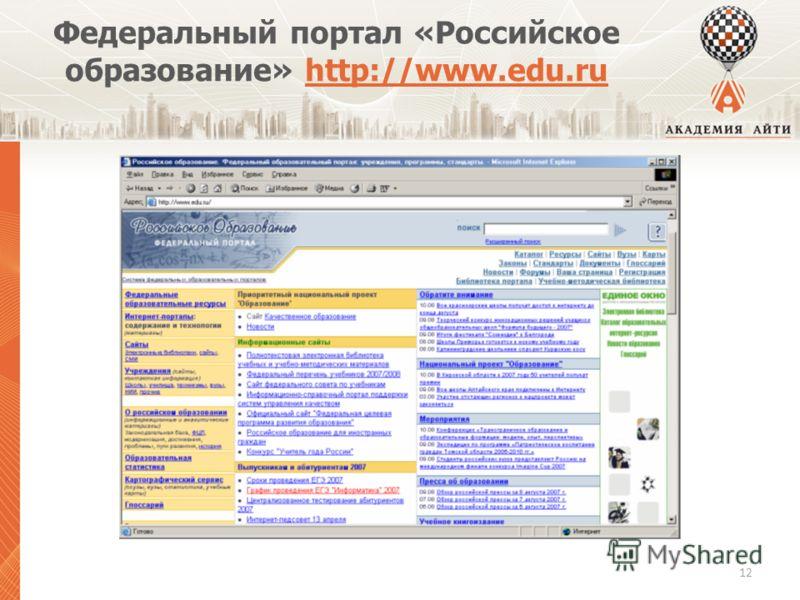 Федеральный портал «Российское образование» http://www.edu.ruhttp://www.edu.ru 12