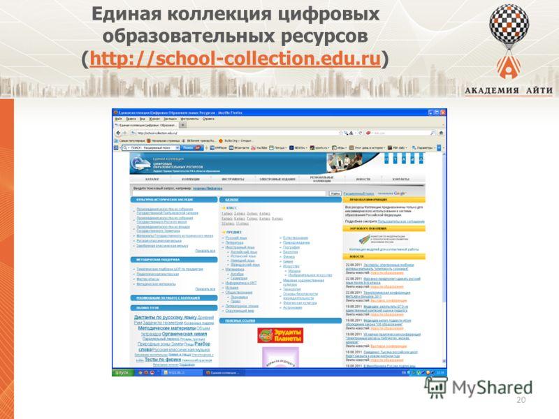 Единая коллекция цифровых образовательных ресурсов (http://school-collection.edu.ru)http://school-collection.edu.ru 20