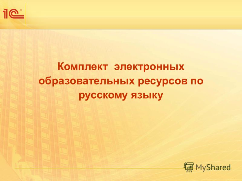 Комплект электронных образовательных ресурсов по русскому языку