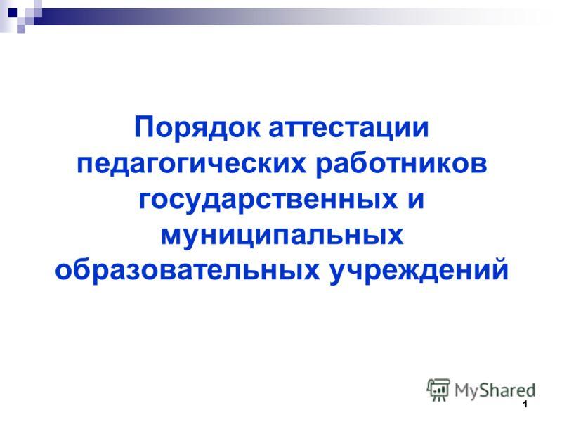 1 Порядок аттестации педагогических работников государственных и муниципальных образовательных учреждений