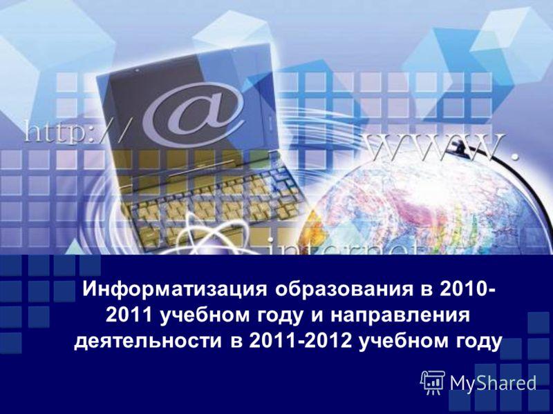 Информатизация образования в 2010- 2011 учебном году и направления деятельности в 2011-2012 учебном году