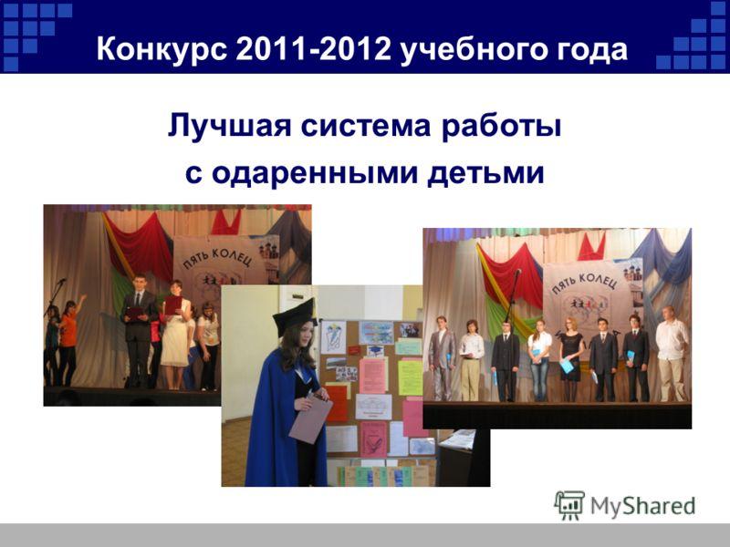 Конкурс 2011-2012 учебного года Лучшая система работы с одаренными детьми