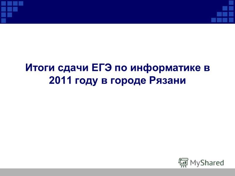 Итоги сдачи ЕГЭ по информатике в 2011 году в городе Рязани