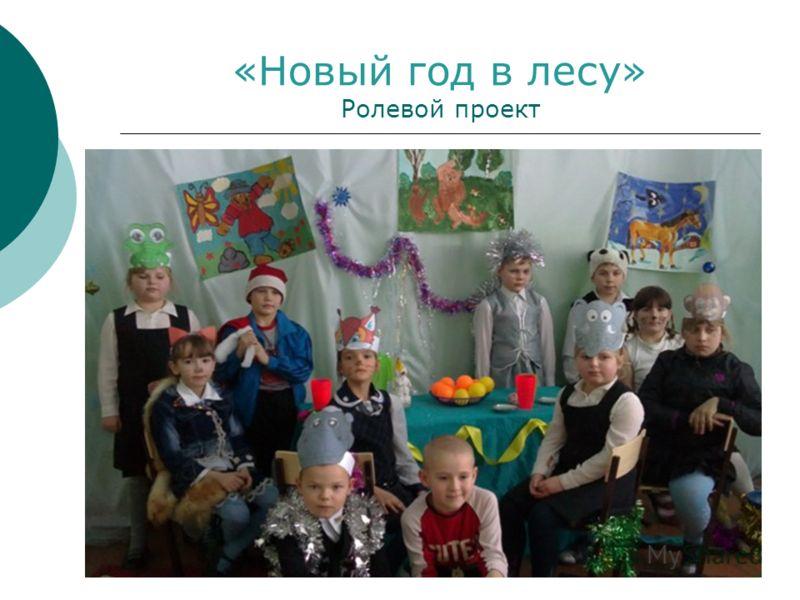«Новый год в лесу» Ролевой проект