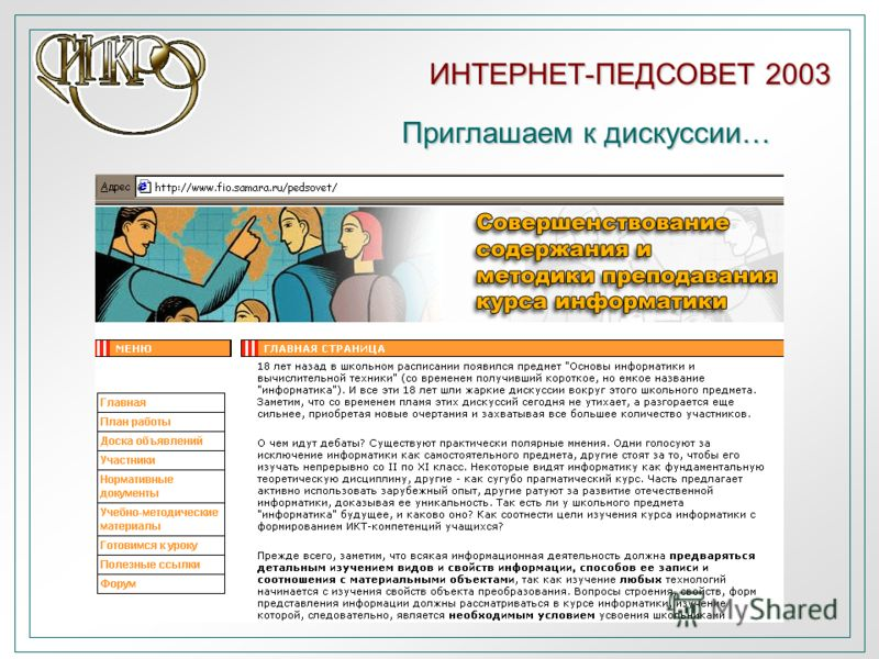 ИНТЕРНЕТ-ПЕДСОВЕТ 2003 Приглашаем к дискуссии…