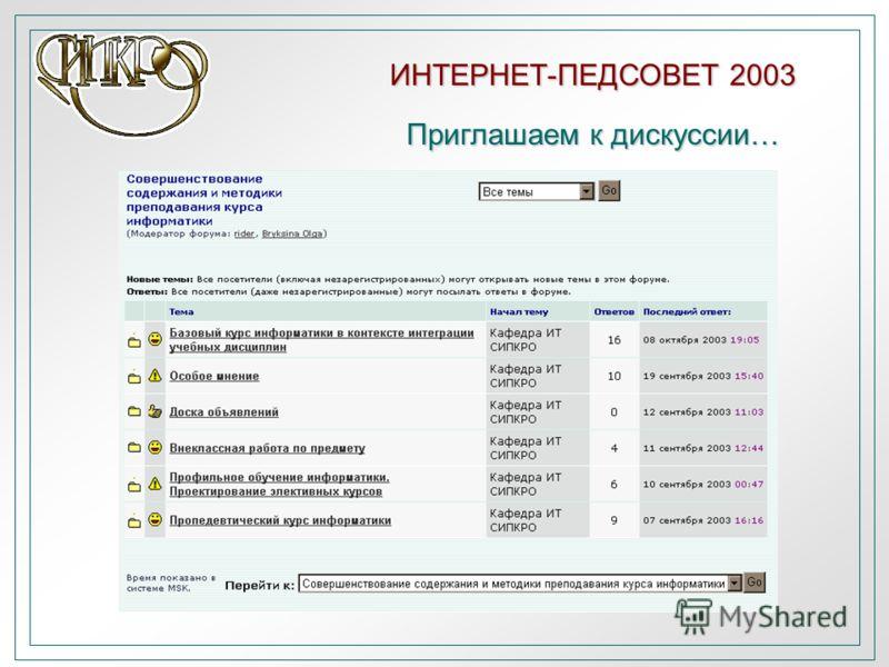 ИНТЕРНЕТ-ПЕДСОВЕТ 2003