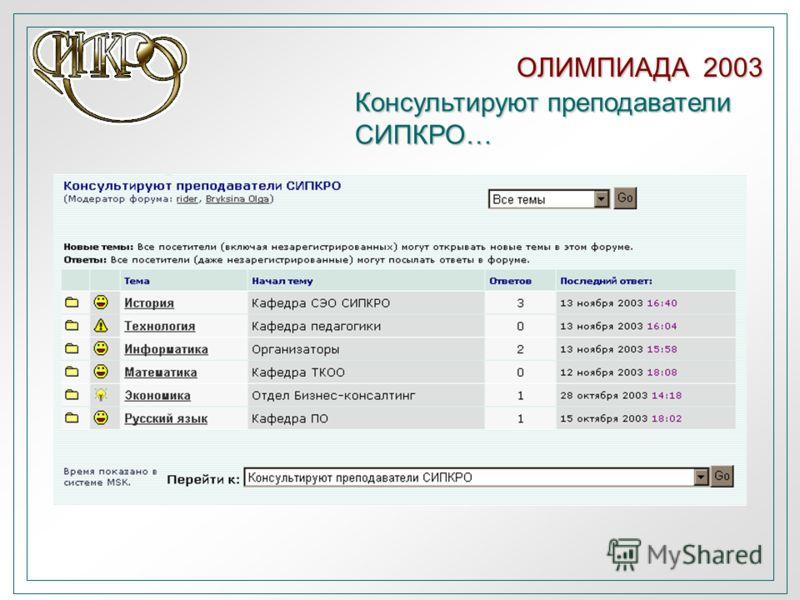 Консультируют преподаватели СИПКРО… ОЛИМПИАДА 2003