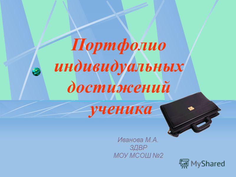 Портфолио индивидуальных достижений ученика Иванова М.А. ЗДВР МОУ МСОШ 2