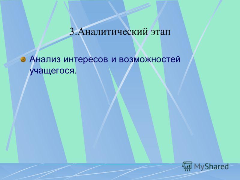 3.Аналитический этап Анализ интересов и возможностей учащегося.