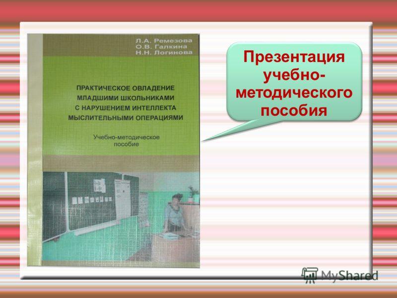 Презентация учебно- методического пособия