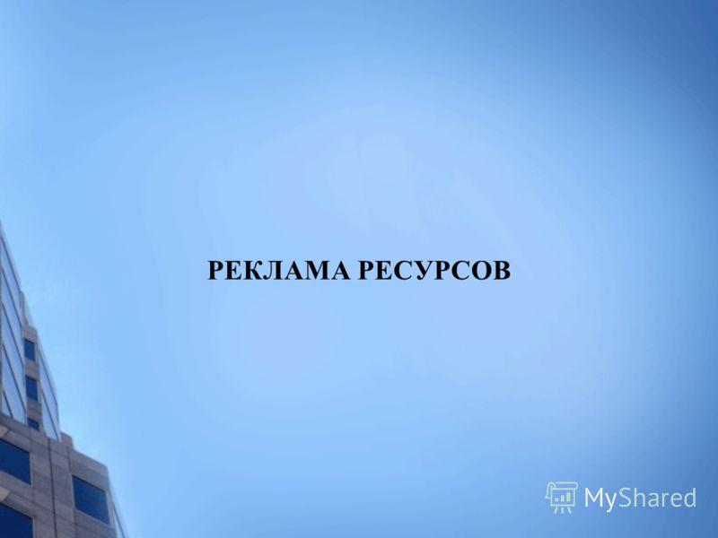 РЕКЛАМА РЕСУРСОВ