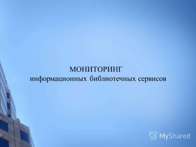 МОНИТОРИНГ информационных библиотечных сервисов
