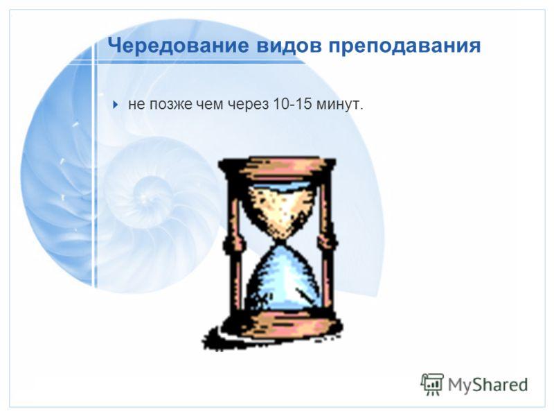 Стр. 2820.01.2006Презентация Чередование видов преподавания не позже чем через 10-15 минут.