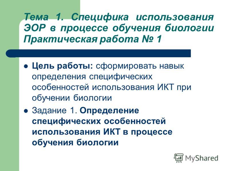 Тема 1. Специфика использования ЭОР в процессе обучения биологии Практическая работа 1 Цель работы: сформировать навык определения специфических особенностей использования ИКТ при обучении биологии Задание 1. Определение специфических особенностей ис