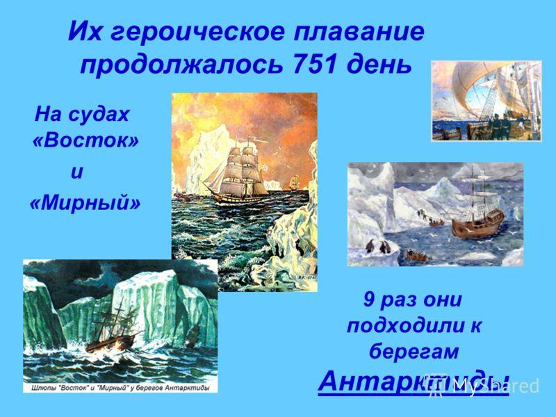 Их героическое плавание продолжалось 751 день На судах «Восток» и «Мирный» 9 раз они подходили к берегам Антарктиды