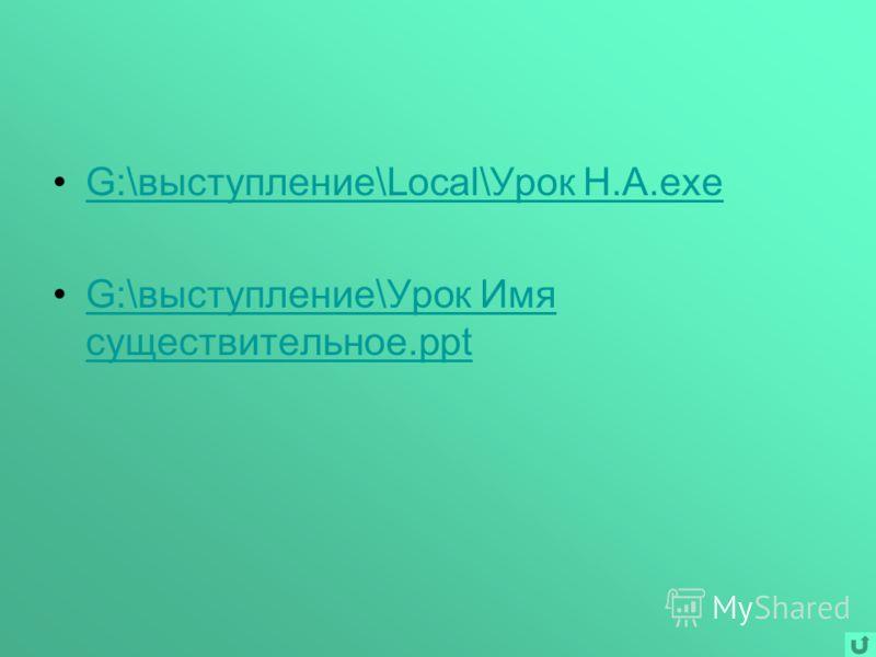 G:\выступление\Local\Урок Н.А.exe G:\выступление\Урок Имя существительное.pptG:\выступление\Урок Имя существительное.ppt