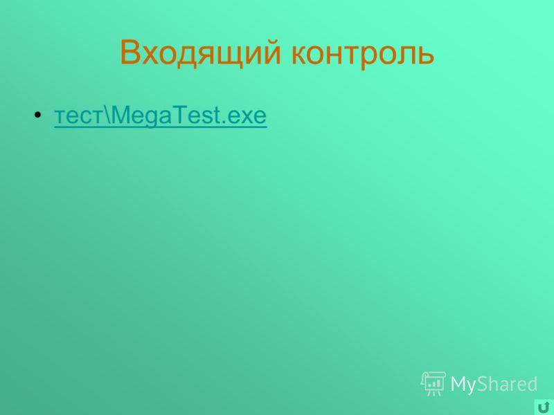 Входящий контроль тест\MegaTest.exe