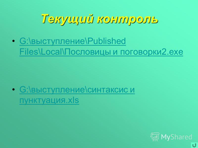 Текущий контроль G:\выступление\Published Files\Local\Пословицы и поговорки2.exeG:\выступление\Published Files\Local\Пословицы и поговорки2.exe G:\выступление\синтаксис и пунктуация.xlsG:\выступление\синтаксис и пунктуация.xls