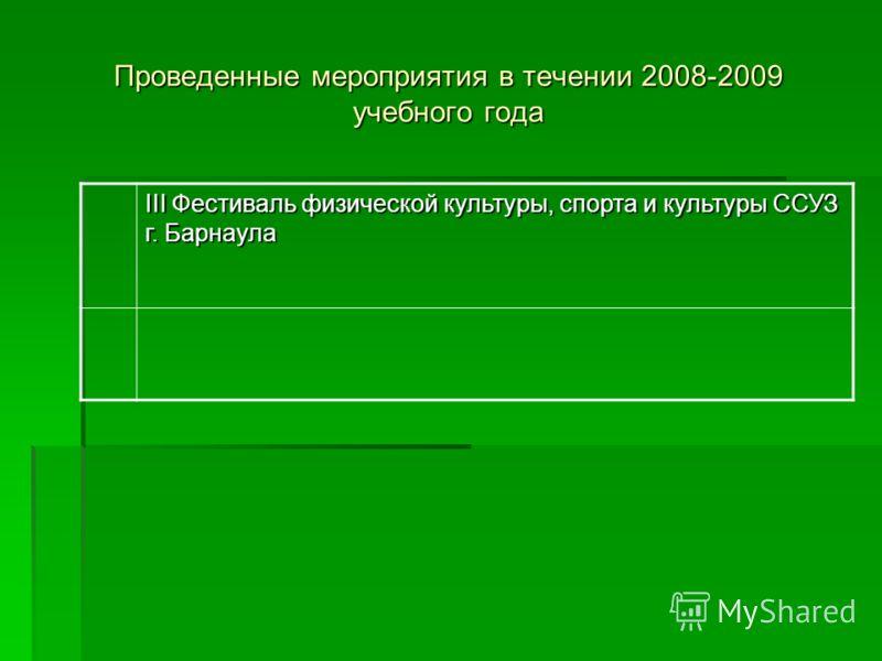 Проведенные мероприятия в течении 2008-2009 учебного года III Фестиваль физической культуры, спорта и культуры ССУЗ г. Барнаула