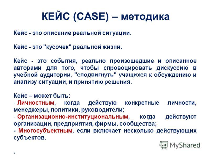 КЕЙС (CASE) – методика Кейс - это описание реальной ситуации. Кейс - это
