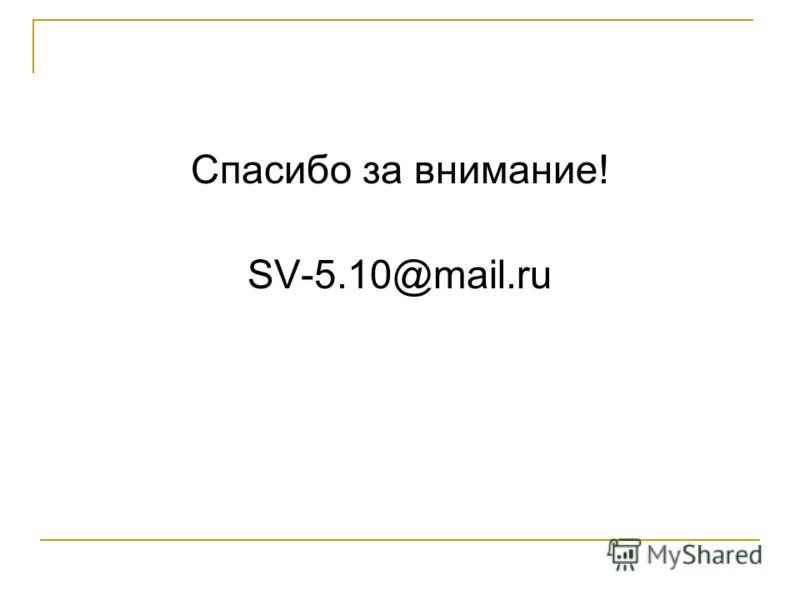 Спасибо за внимание! SV-5.10@mail.ru