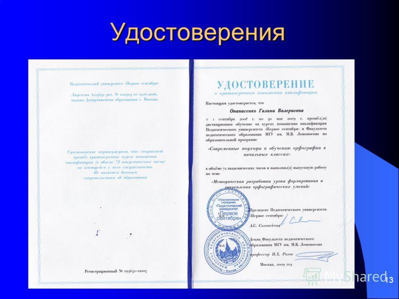 Удостоверения Удостоверения 13