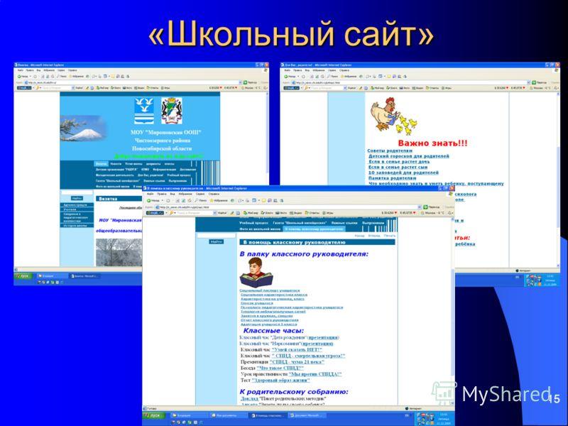 «Школьный сайт» «Школьный сайт» 15