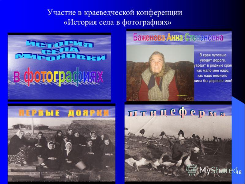 18 Участие в краеведческой конференции «История села в фотографиях»